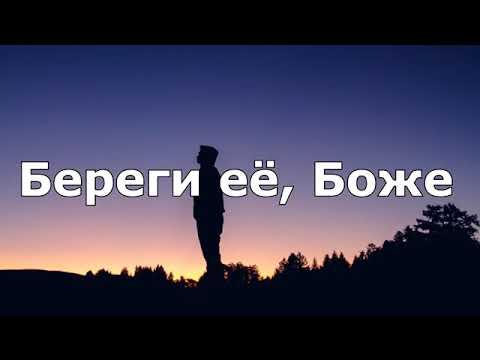 Бабек Мамедрзаев. Боже храни её.