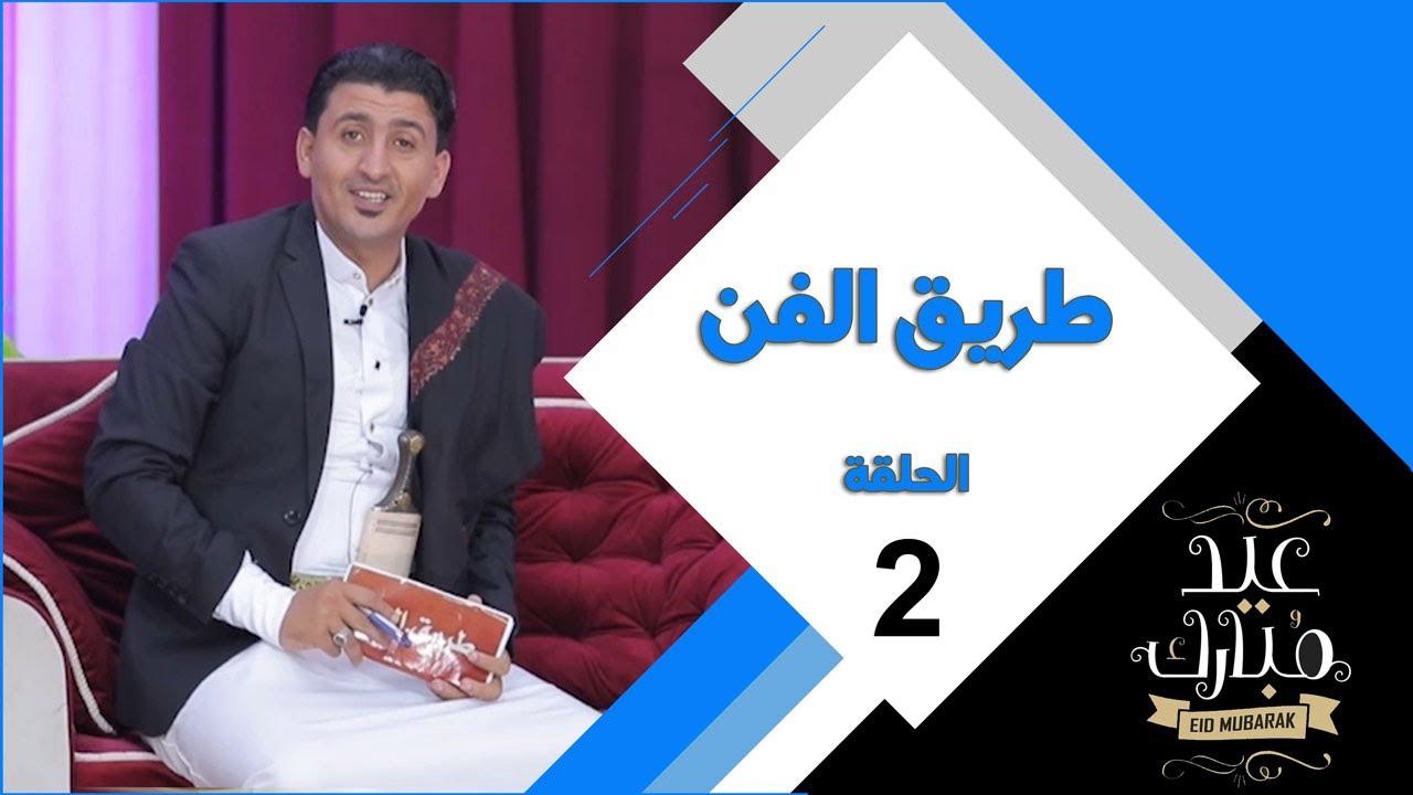 برنامج طريق الفن   الموسم الثالث   الحلقة الثانية 02