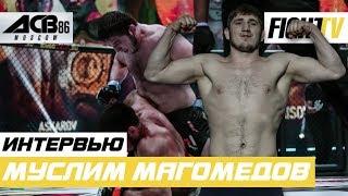 Муслим Магомедов о дебюте в АСВ, титульном бое, отсутствии волнения и развитии карьеры