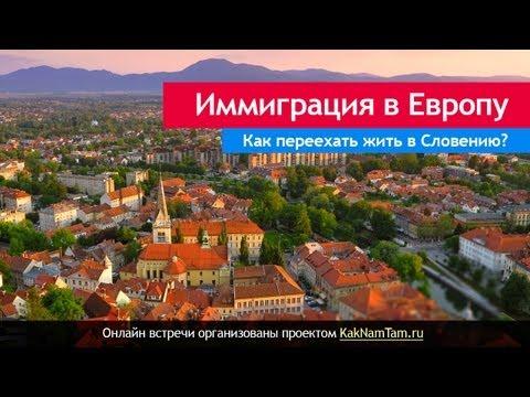 Вебинар_#2: Иммиграция в Словению. ВНЖ, ПМЖ, гражданство