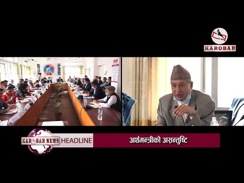 Finance Minister Asks Lawmakers To Clarify On MCC Bill