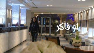 Aicha Elwaad LAW FAKER_. لو فاكر عايشه الوعد (officielle video)October 16/2020 تحميل MP3