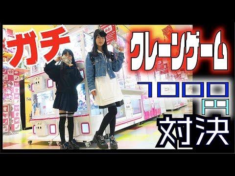 クレーンゲーム!ガチ1000円対決😭のえのんvsほのぼのvsパピコ【のえのん番組】