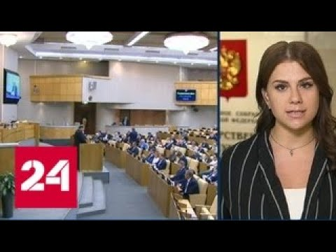 Закон о компенсации ипотеки многодетным семьям принят в первом чтении - Россия 24