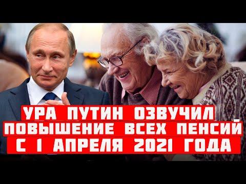 Повышение всех пенсий с 1 апреля 2021 года кому и на сколько будет прибавка к пенсии