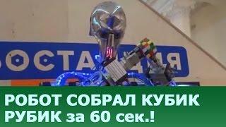 Робот собрал Кубик-Рубик и попал в Книгу Рекордов Гиннесса!