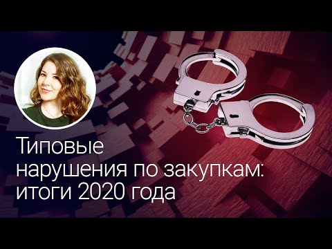 Типовые нарушения по закупкам: итоги 2020 года