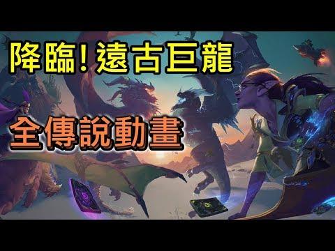 爐石新系列遠古巨龍全傳說動畫