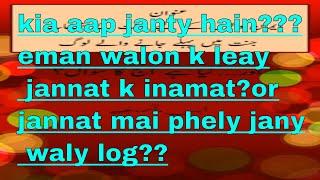 jannat mai phely jany waly log.  1st Lecture Day 1