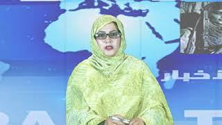 نشرة الأخبار من التلفزيون الصحراوي  07/05/2018 RASD TV