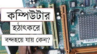 কম্পিউটার বারবার বন্দ হওয়ার কারন। How to Solve Computer Of problem Solution? চলন্ত কম্পিউটার বন্দো ।