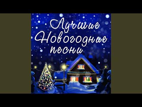 Новогодние игрушки (feat. Ирина Ортман)