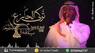 تحميل اغاني تركي الجازع \ يا قدرة الله 2018 MP3