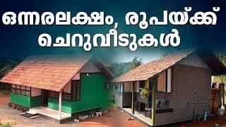 ഒന്നരലക്ഷം രൂപയ്ക്ക് ചെറുവീടുകള് |one Lakh Home Plans