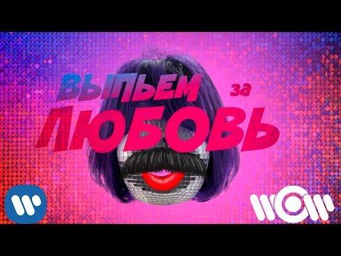 Эмма М & Игорь Николаев - Выпьем За Любовь