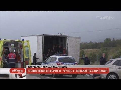 Στοιβαγμένοι σε φορτηγό – ψυγείο 41 μετανάστες στην Ξάνθη| 05/11/2019 | ΕΡΤ