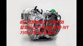 기아 신형 K3 IVT 8단 자동변속기 기어비적용 기존 CVT 단점 극복