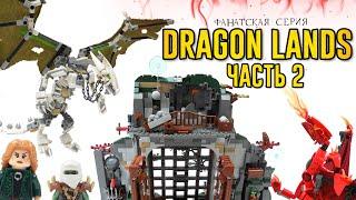 LEGO Dragon Lands 2 серия Лего Фэнтези самоделки