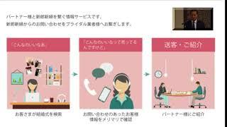 【結婚情報サイト】「メリマリ」運営