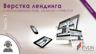 Верстка лендинга с использованием Gulp, JavaScript и HTML/CSS. Часть 1