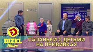 Папаньки с детьми на прививках  Дизель шоу | Дизель cтудио