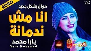 تحميل اغاني موال الملكة يارا محمد | انا مش ندمانة 2020 | بالشكل الجديد هتكسر مصر | موال النجوم 2020 MP3