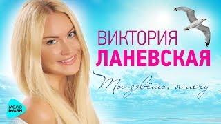 Виктория Ланевская - Ты зовёшь, я лечу (Official Audio 2017)