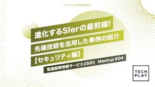 進化するSIerの最前線!先端技術を活用した事例の紹介【セキュリティ編】 - 電通国際情報サービス(ISID)Meetup #04 -