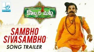 'Sambho Sivasambho' song trailer from 'Kobbari Matta' movie