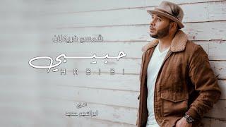 اغاني حصرية Chemsou Freeklane - Habibi l شمسو فريكلان - حبيبي [Clip Officiel] تحميل MP3