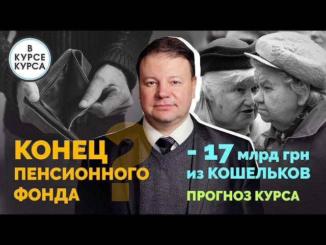 Почему украинцы беднеют. Что будет с пенсиями. Прогноз курса на середину апреля 2021