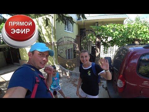 🔴 Крым ОНЛАЙН. Розыгрыш путевки в Сочи. Когда слет в Крыму?
