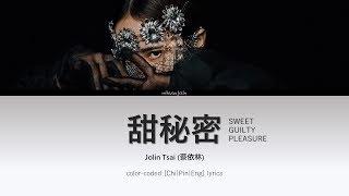 Jolin Tsai (蔡依林) 《甜秘密 Sweet Guilty Pleasure》 [Chi Pin Eng] 歌詞 Color-Coded Lyrics