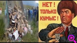 Кыргызская война против алкоголя. Кыргызстан - самая мало пьющая страна в СНГ