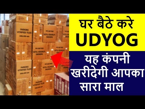 घर बैठे करे UDYOG  | Small business idea | New business ideas