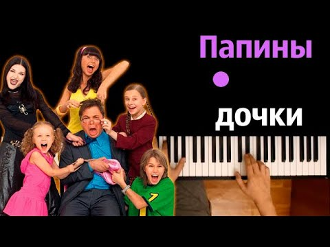 Папины дочки (заставка из сериала) | Uma2rmaН | ● караоке | PIANO_KARAOKE ● ᴴᴰ + НОТЫ & MIDI