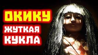 Окику - жуткая кукла, у которой растут человеческие волосы!