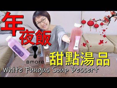 【影片】吃完讓你一整年賺錢若海湧!年夜飯甜點湯品,8more白木耳健康飲,草莓口味新上市
