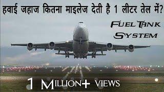 Plane 1 liter me kitna Mileage deti hai ? || Fuel tank in hindi.