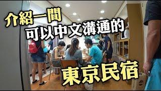 介紹一家可以用中文溝通的東京民宿-池袋之家  CP值超高