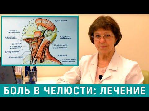 Боль в челюсти: причины и лечение боли в челюсти
