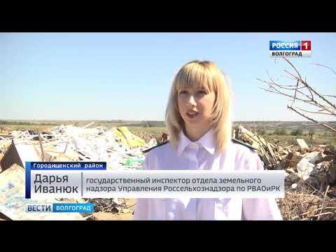 Об обнаружении несанкционированной свалки на землях сельхозназначения в Волгоградской области