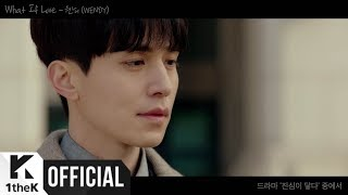 [MV] WENDY(웬디) _ What If Love (Touch your heart(진심이 닿다) OST Part.3)