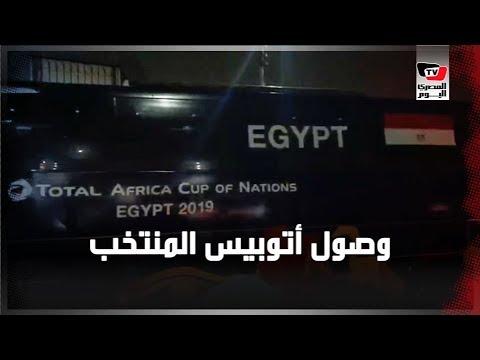 وصول أتوبيس منتخب مصر لأداء مرانه الأخير قبل مواجهة أوغندا