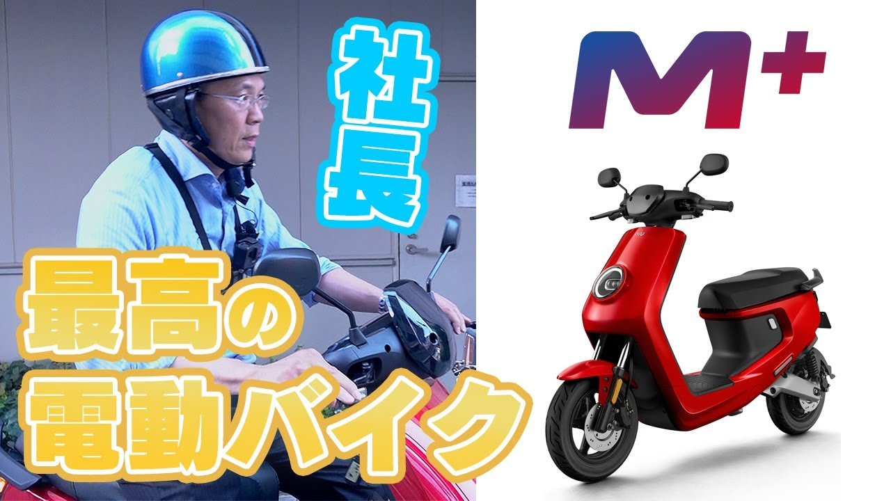 社長が歴代最強と言った電動バイク「niuM+/ニウエムプラス」の走行レビュー