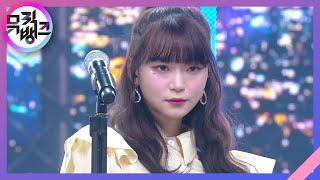 리셋(Reset) - 리리(Lili) [뮤직뱅크/Music Bank] | KBS 210205 방송