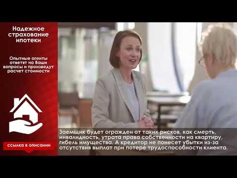 Страхование недвижимости при ипотеке: калькулятор