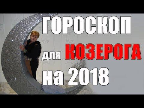 Все гороскопы для россии 2017 г