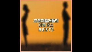 Best 5 places for breakup(프로이별러들의 이별장소 BEST 5) (feat. Onestar(임한별))