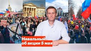 Навальный об акции 5 мая